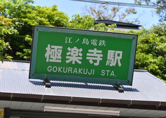 ロケにも利用される極楽寺駅。