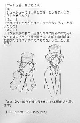 泰子さんより、ゴーシュと劇作家。これを読むだけで、それぞれのキャラの特徴が分かりますね。