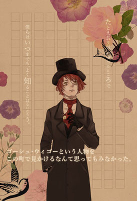 松野ヤヱさんより、ゴーシュ。一話のあのワンシーンをレトロ文学風にアレンジしてくださいました!