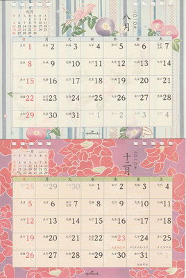 和風カレンダー・花古染(C)NIHON HALLMARK