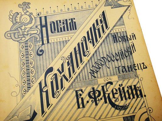 Новая Коханочка, малороссийский танец (полька-гопак), обложка