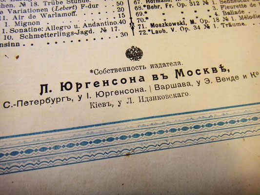 Нотный издатель Юргенсон в Москве