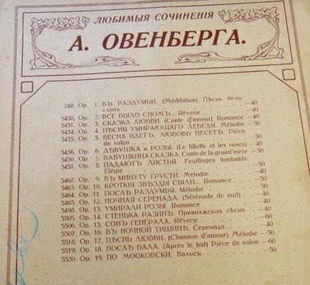 Сочинения А. Овенберга в изданиях Леона Идзиковского