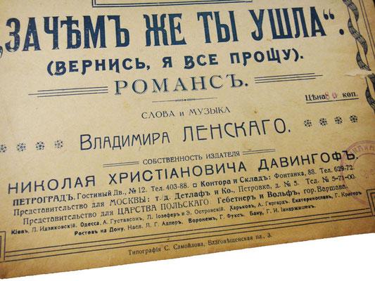 Давингоф, нотный издатель в Петрограде