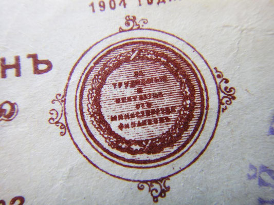 Медаль Министерства финансов (1904), За трудолюбие и искусство
