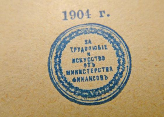 Медаль - награда 1904 года - За трудолюбие и искусство от министерства финансов
