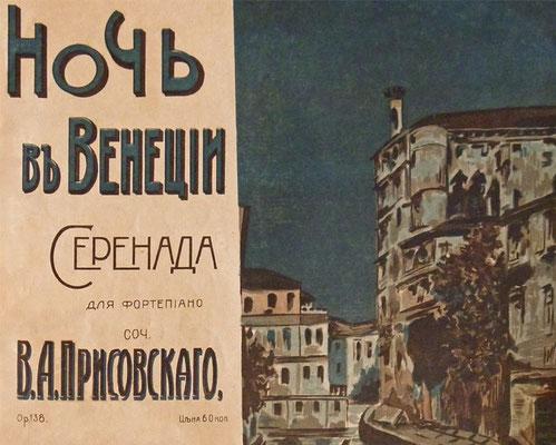 Ночь в Венеции, сочинение Василия Присовского