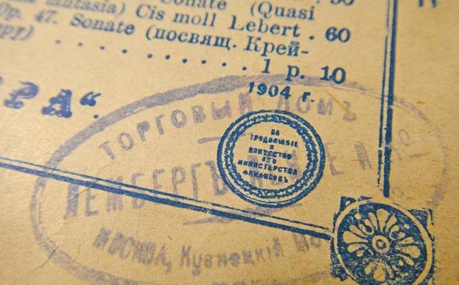 Штамп торгового дома Лемберг, Лекае и Ко., Москва