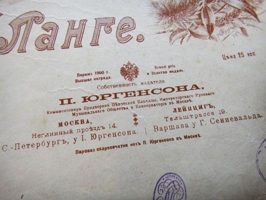 Юргенсон, нотный издатель, получивший Гран-При и Золотую медаль Всемирной парижской выставки 1900 года