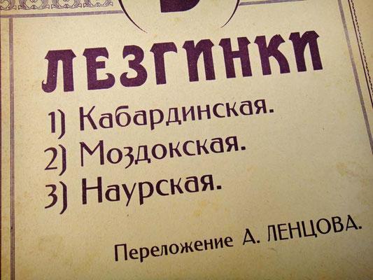 Лезгинки: кабардинская, моздокская, наурская (фрагмент обложки)