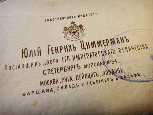 Нотный издатель Циммерман, Поставщик Двора