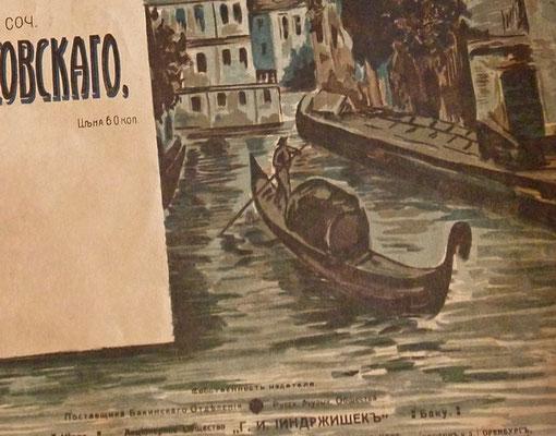 Венецианский гондольер, фрагмент нотной обложки