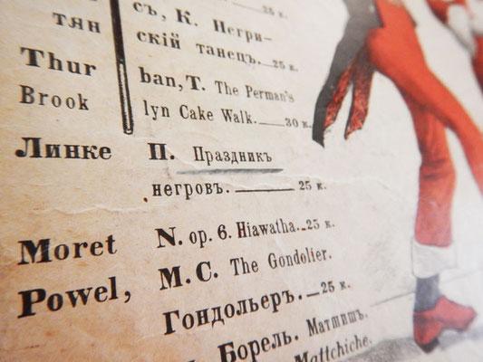 Пауль Линке — кекуок «Праздник негров», фрагмент нотной обложки