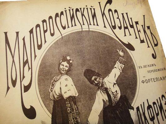 Малороссийский казачок (гопак), пара танцоров в национальных костюмах
