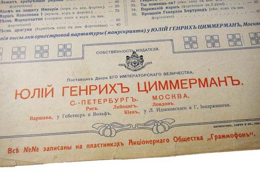 Юлий Генрих Циммерман, нотный издатель в Санкт-Петербурге
