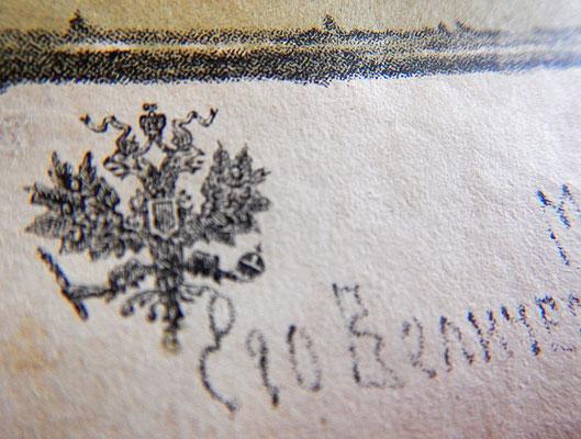 Герб Российской империи, знак поставщика Двора Его Величества нотного издателя Матвея Бернарда (фрагмент нотной обложки)