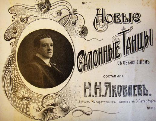 Портрет Н. Яковлева, составителя танца