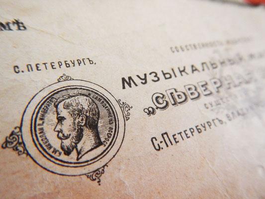 Барельеф императора Николая II на медали Министерства финансов Российской империи
