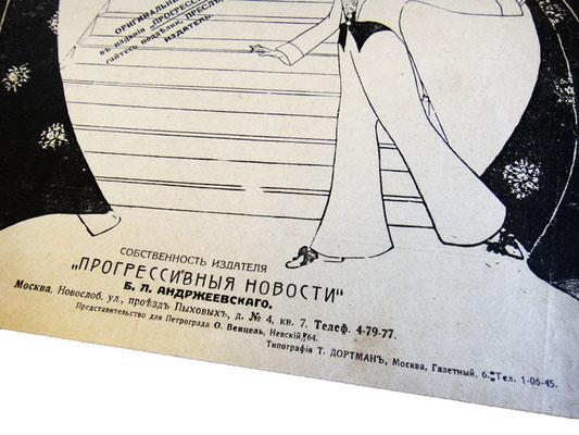 Андржеевский, первый издатель Вертинского