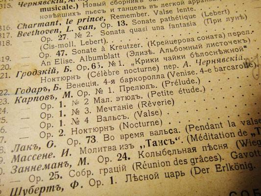 Фрагмент списка выпущенных произведений
