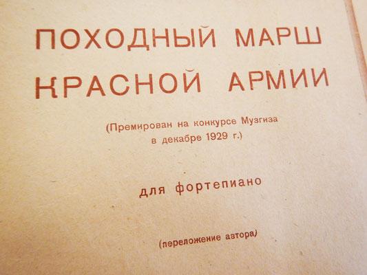 Походный марш Красной армии (1929), нотная обложка