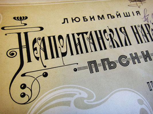 Неаполитанские песни, ноты Циммермана