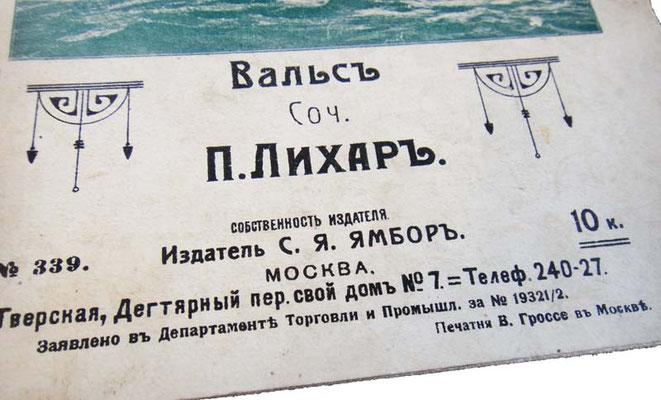 Ямбор, нотный издатель, Москва