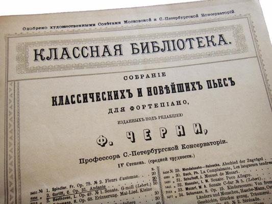Классическая библиотека под редакцией Ф. Черни