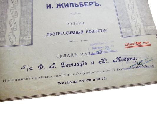 Нотный издатель Детлаф и Компания в Москве