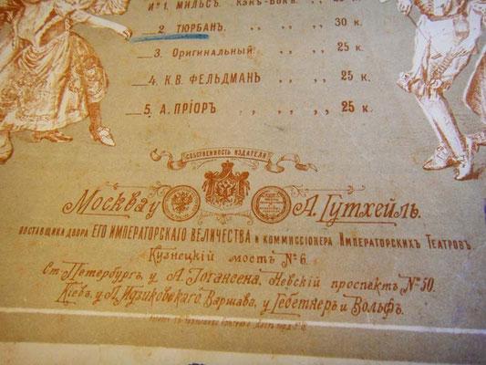 Гутхейль, нотный издатель в Москве, Поставщик Двора