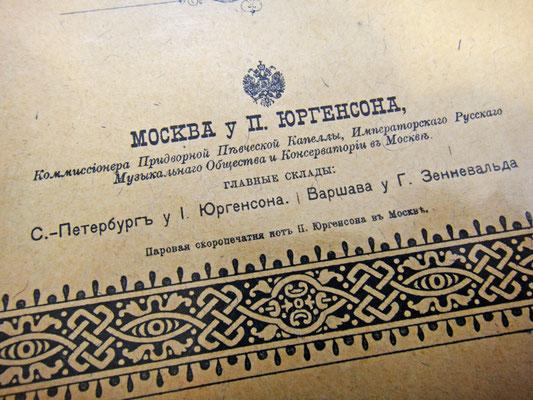Москва у П. Юргенсона