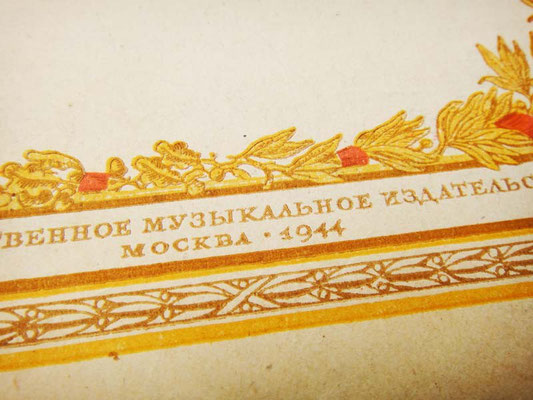 Государственное музыкальное издательство, Москва, 1944