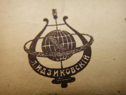 Эмблема Леона Идзиковского, символизирующая всемирный интернациональный дух издательства