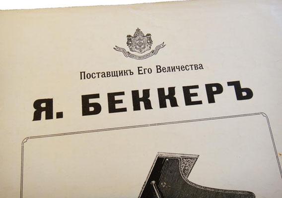 Якоб Беккер, фортепианная фабрика