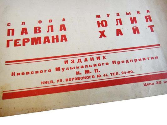 Издание Киевского музыкального предприятия