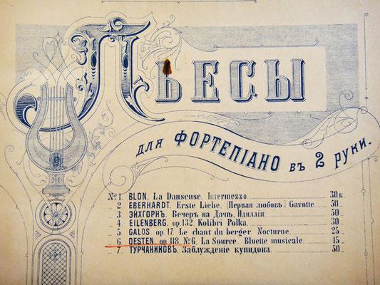 Пьесы для фортепиано, старинные ноты