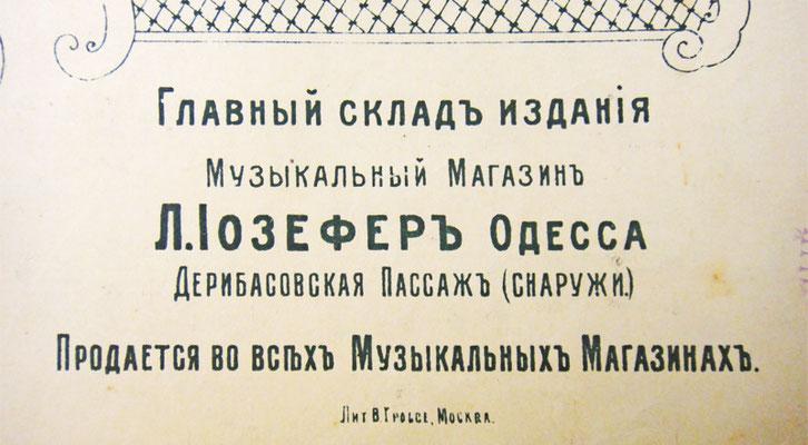 Л. Йозефер, музыкальный магазин, Одесса, Дерибасовская, Пассаж