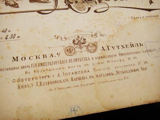 Гутхейль в Москве, нотный издатель