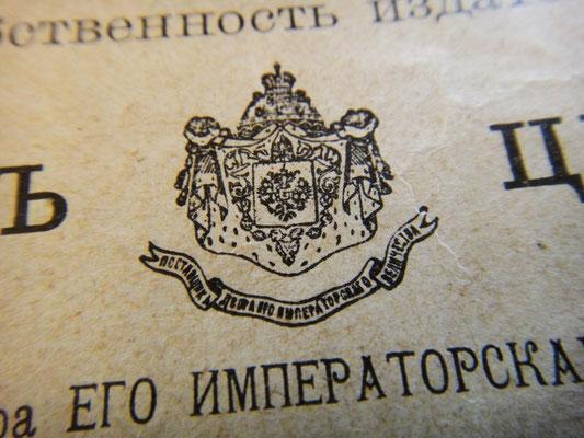 Знак поставщика Двора Его Императорского Величества