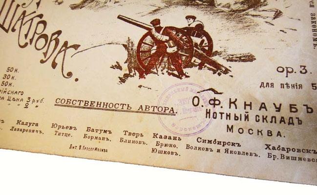 Нотный издатель Оскар Кнауб в Москве