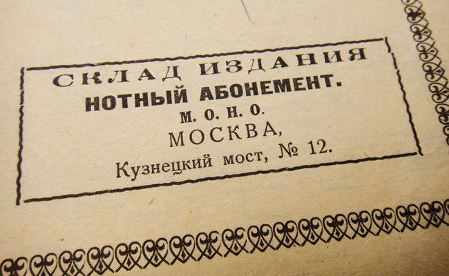 Реклама нотного абонемента на Кузнецком мосту