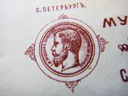 Медаль Министерства финансов (1904)