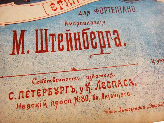 Петербург, нотный издатель К. Леопас