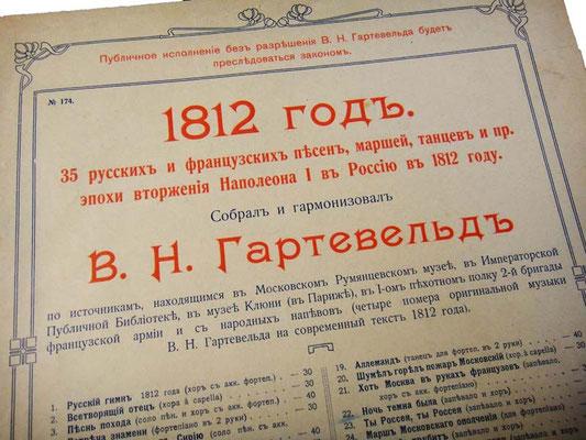 Юбилейная серия нот, посвящённых 100-летию войны 1812 года