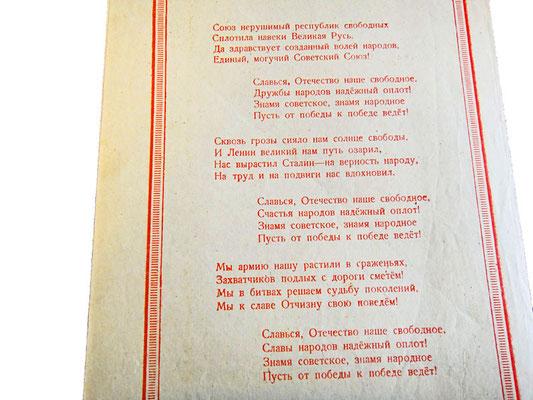 Текст Гимна СССР, первая редакция, 1944