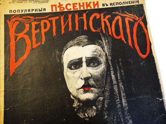 Вертинский в сценическом образе Пьеро