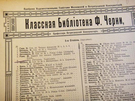 Нотная библиотека под редакцией профессора Ф. Черни