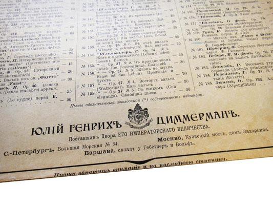 Юлий Генрих Циммерман, нотный издатель, поставщик Двора
