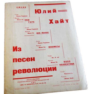 Задняя обложка с рекламой песен Хайта
