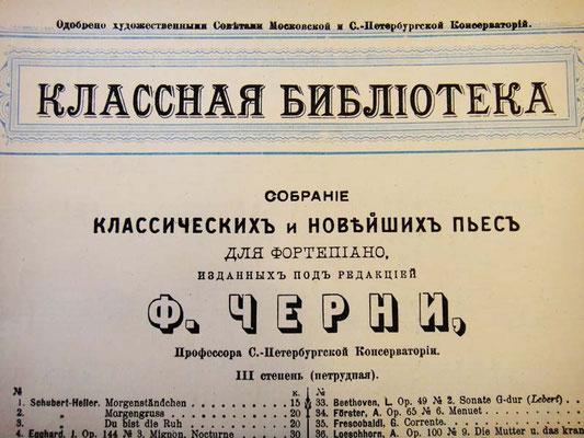 Классная библиотека под редакцией Ф. Черни